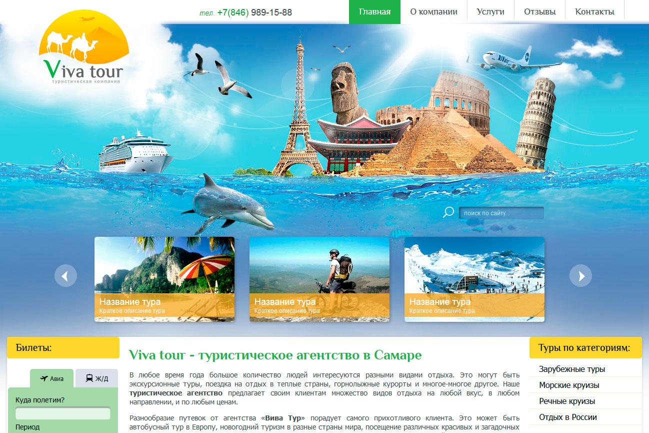 Предлагает туры и путевки не только в индию, но и в любые другие уголки мира!